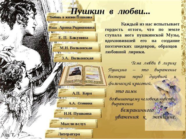 Арина Родионовна Арина Родионовна Яковлева 1754 - 1828 Пушкин особенно сблизи...