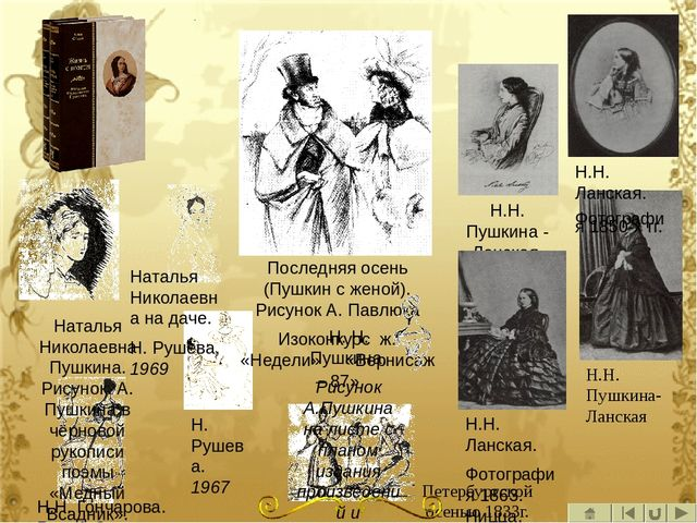 анализ стихотворения пушкина о муза пламенной сатиры