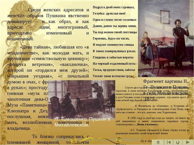 О.Комов. А.С. Пушкин и няня. Гипс. 1979. Памятник «Пушкин с няней» в г. Пско...