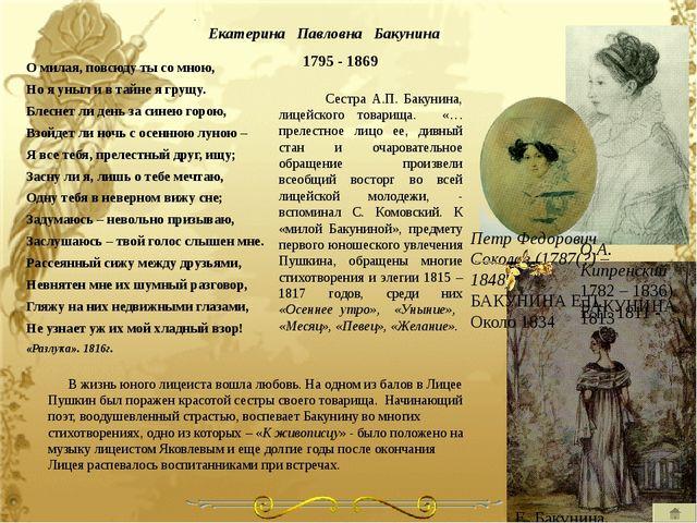 Фотографии Пушкиной Н.Н. Гончарова. Акварель В. Гау 1842 – 1843г. Н.Н. Гончар...