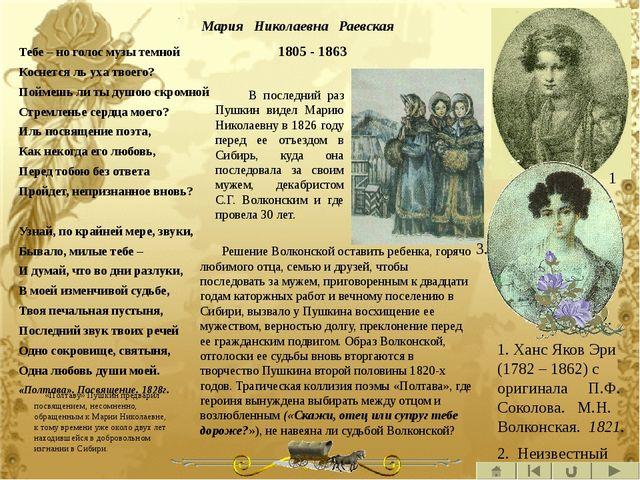 Какая была Наталья Николаевна Наталья Николаевна Пушкина (1812 – 1963), урожд...