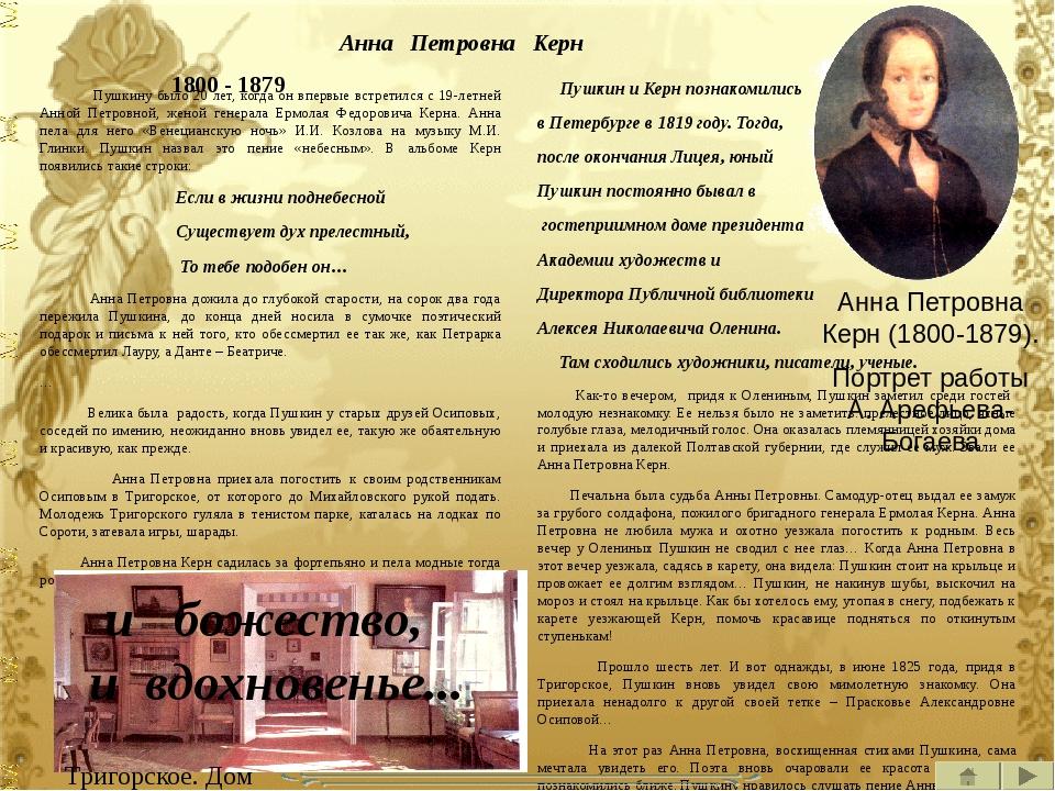 Пушкин в любви Худ. Т. Неклюдова, 1997г. Няня - Арина Родионовна Любовь в жиз...