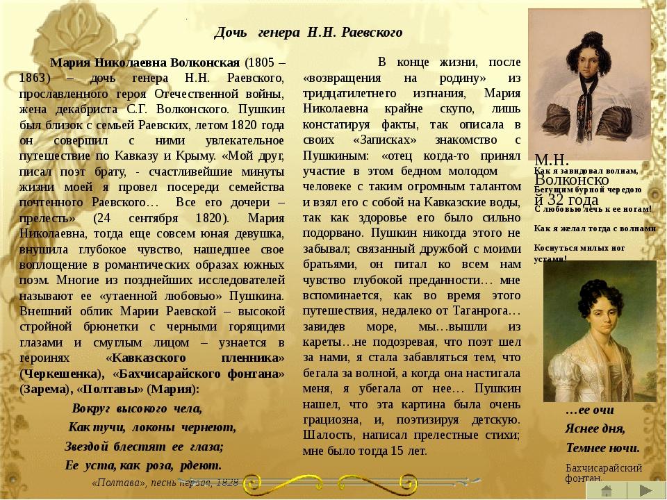 Среди женских адресатов и женских образов Пушкина явственно доминирует – и к...