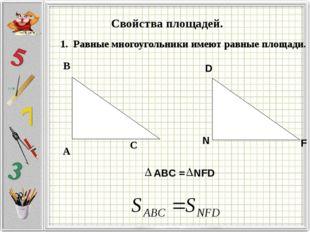 С А В Свойства площадей. 1. Равные многоугольники имеют равные площади. N F D