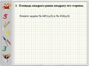 3. Площадь квадрата равна квадрату его стороны. Решите задачи № 449 (а,б) и №