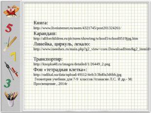 Книга: http://www.liveinternet.ru/users/4321745/post201324261/ Карандаш: http