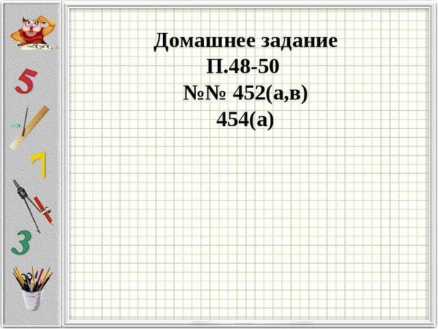 Домашнее задание П.48-50 №№ 452(а,в) 454(а)