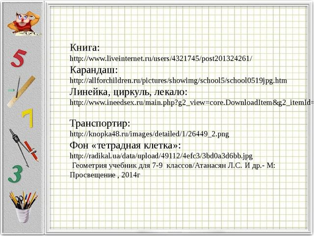 Книга: http://www.liveinternet.ru/users/4321745/post201324261/ Карандаш: http...