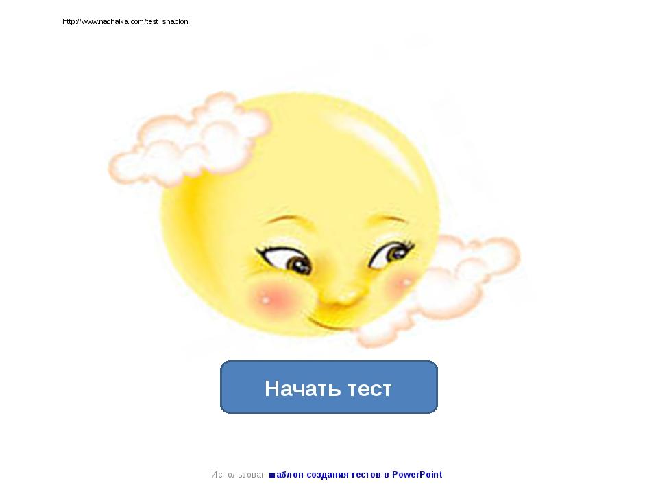 http://www.nachalka.com/test_shablon Начать тест Использован шаблон создания...