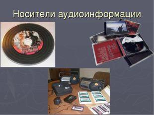 Носители аудиоинформации