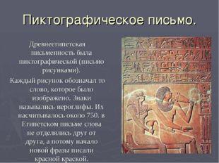 Пиктографическое письмо. Древнеегипетская письменность была пиктографической