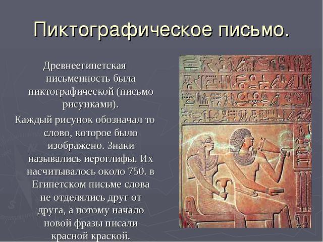 Пиктографическое письмо. Древнеегипетская письменность была пиктографической...