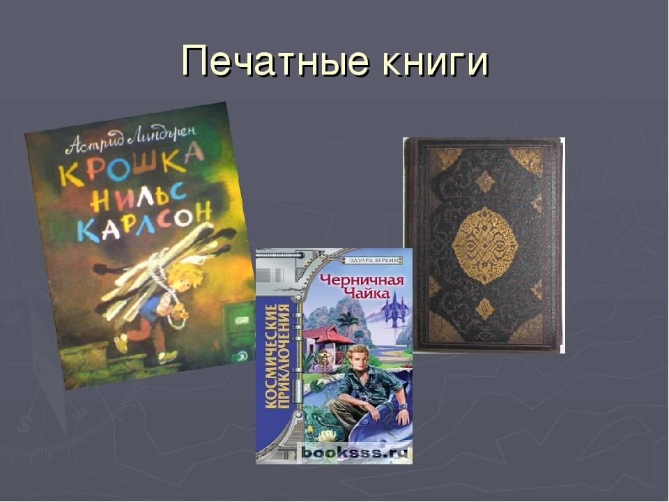 Печатные книги