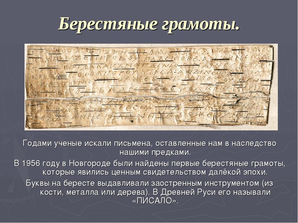 Берестяные грамоты. Годами ученые искали письмена, оставленные нам в наследст...