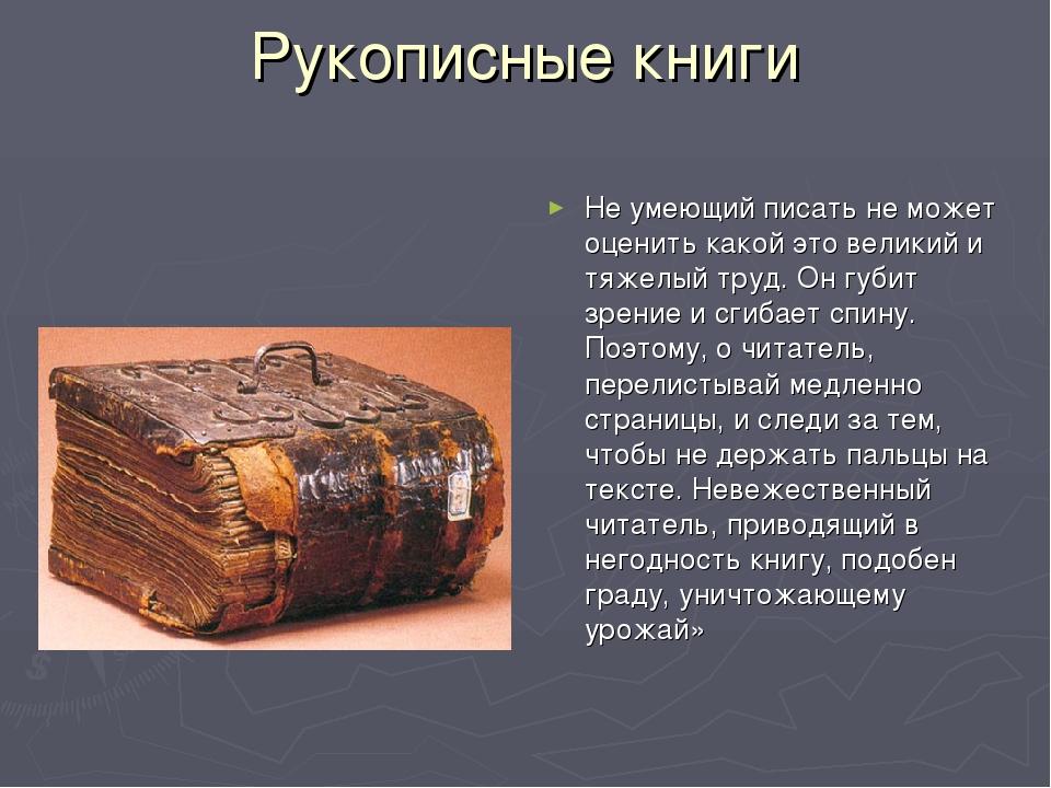 Рукописные книги Не умеющий писать не может оценить какой это великий и тяжел...