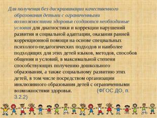* Для получения без дискриминации качественного образования детьми с огранич