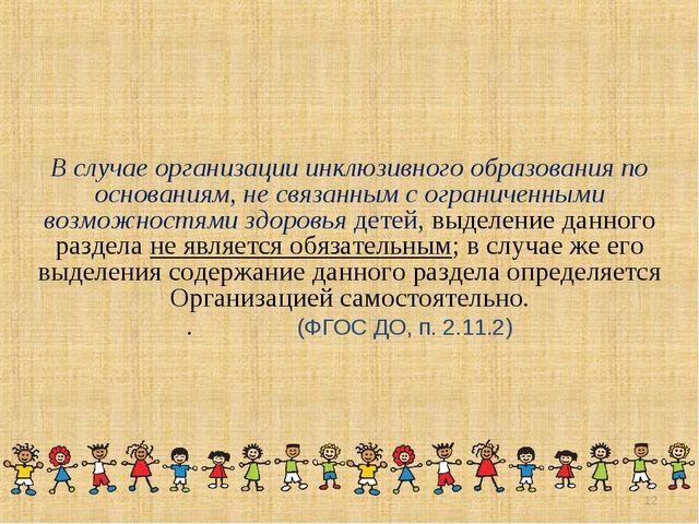 В случае организации инклюзивного образования по основаниям, не связанным с о...