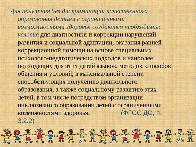 * Для получения без дискриминации качественного образования детьми с огранич...