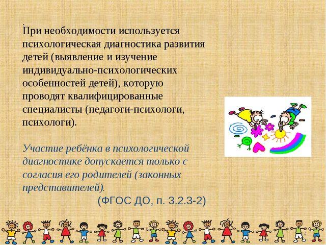 * . При необходимости используется психологическая диагностика развития дете...