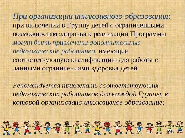 * При организации инклюзивного образования: при включении в Группу детей с о...