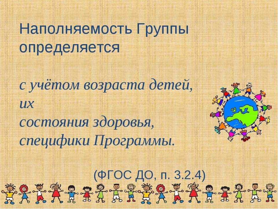 * Наполняемость Группы определяется с учётом возраста детей, их состояния зд...