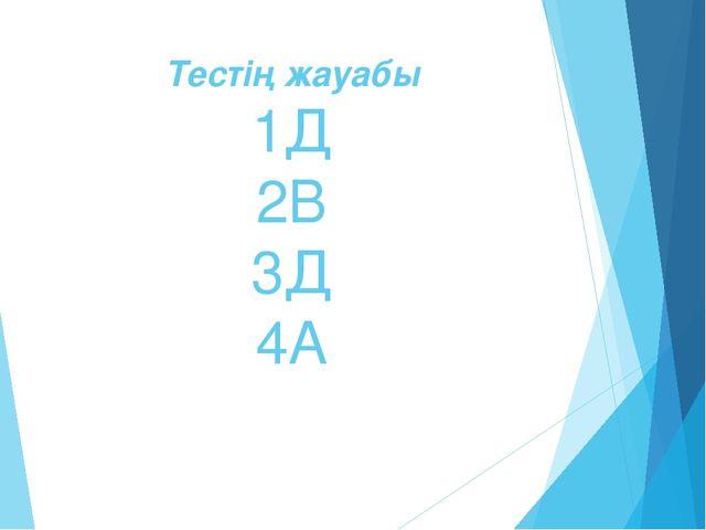 Тестің жауабы 1Д 2В 3Д 4А