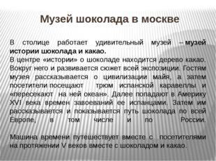 Музей шоколада в москве В столице работает удивительный музей –музей истории