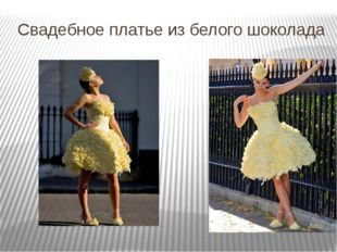 Свадебное платье из белого шоколада image: http://bezdatu.ru/images/stories/s