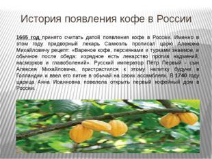История появления кофе в России 1665 год принято считать датой появления кофе