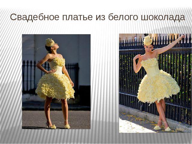 Свадебное платье из белого шоколада image: http://bezdatu.ru/images/stories/s...