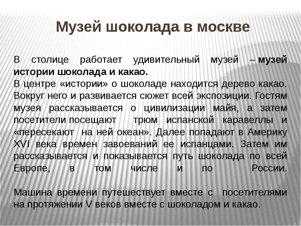 Музей шоколада в москве В столице работает удивительный музей –музей истории...