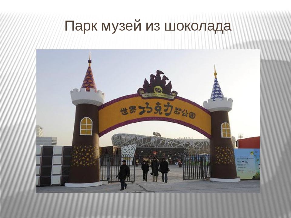 Парк музей из шоколада