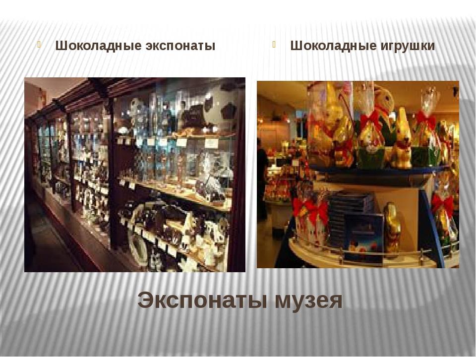 Экспонаты музея Шоколадные экспонаты Шоколадные игрушки