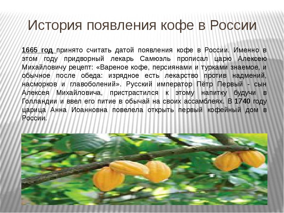 История появления кофе в России 1665 год принято считать датой появления кофе...