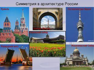 Симметрия в архитектуре России Казанский собор Зимний Дворец Останкинская баш