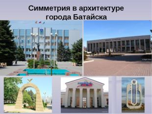 Симметрия в архитектуре города Батайска