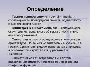 Определение Термин «симметрия» (от греч. Symmetria ) - соразмерность, пропорц