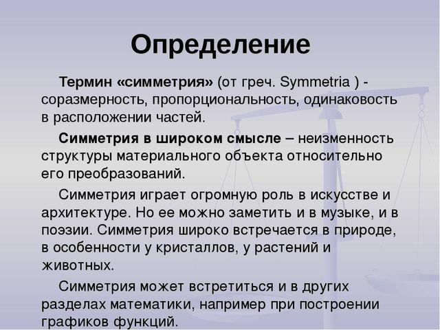 Определение Термин «симметрия» (от греч. Symmetria ) - соразмерность, пропорц...
