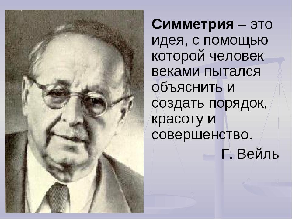 Симметрия – это идея, с помощью которой человек веками пытался объяснить и со...