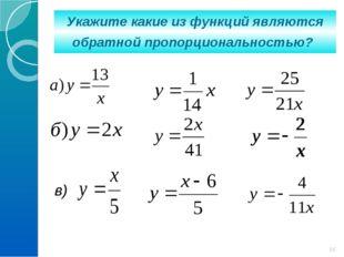 Укажите какие из функций являются обратной пропорциональностью? *