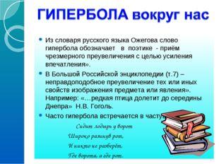 Из словаря русского языка Ожегова слово гипербола обозначает в поэтике - приё