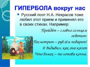 Русский поэт Н.А. Некрасов тоже любил этот прием и применял его в своих стих