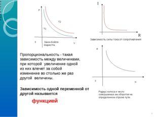 Зависимость одной переменной от другой называется функцией 0 Пропорциональнос