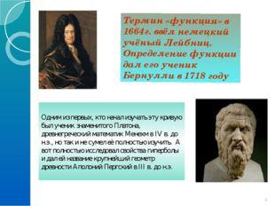 * Одним из первых, кто начал изучать эту кривую был ученик знаменитого Платон
