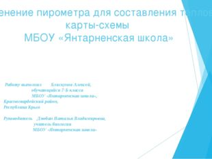 Применение пирометра для составления тепловой карты-схемы МБОУ «Янтарненская