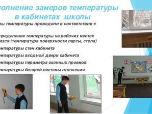 Выполнение замеров температуры в кабинетах школы Замеры температуры проводили