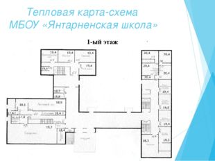 Тепловая карта-схема МБОУ «Янтарненская школа»