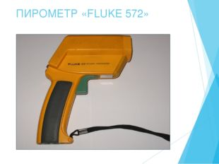 ПИРОМЕТР «FLUKE 572»