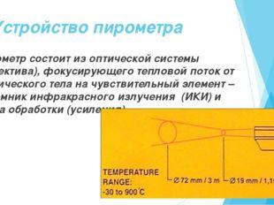 Пирометр состоит из оптической системы (объектива), фокусирующего тепловой по