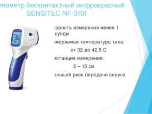 Термометр бесконтактный инфракрасный SENSITEC NF-3101 Скорость измерения мене